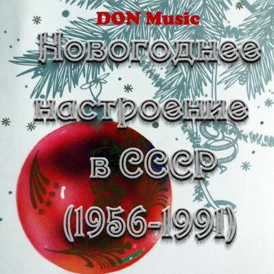 Новогоднее настроение в СССР (1956-1991)