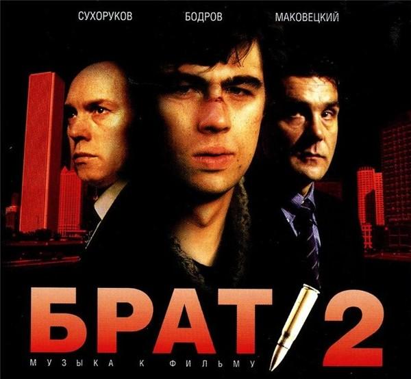 Брат 2 ( 2000 )