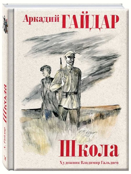 Аркадий Гайдар  «На графских развалинах»